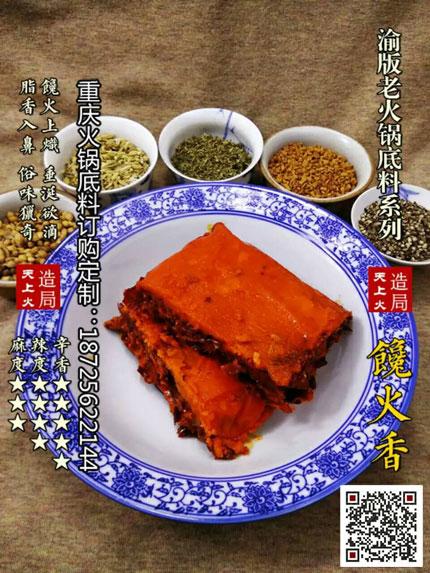重庆火锅底料批发厂家-馋火香火锅底料