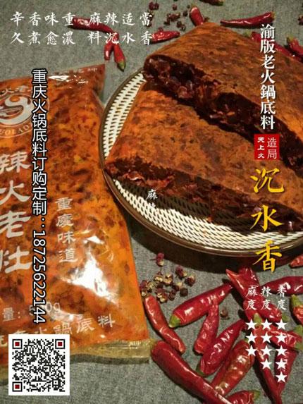 重庆火锅底料批发厂家-沉水香火锅底料