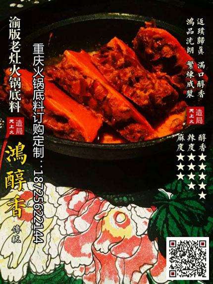 揭秘重庆火锅发展历史(精) 2