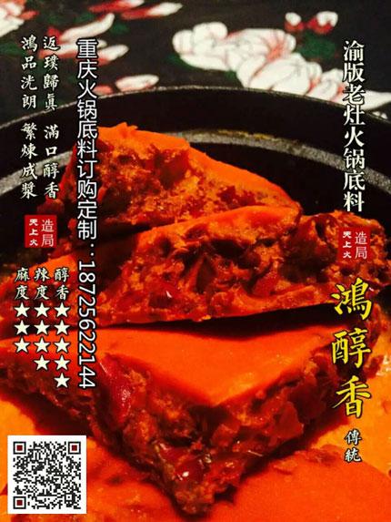 揭秘重庆火锅发展历史(精) 3