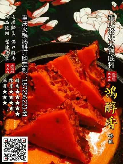 重庆火锅底料批发厂家-鸿醇香火锅底料