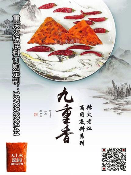 重庆火锅底料批发厂家-九重香火锅底料