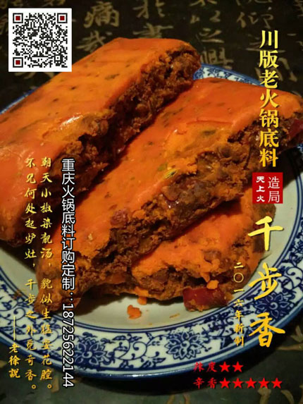 重庆火锅底料批发厂家-千步香火锅底料