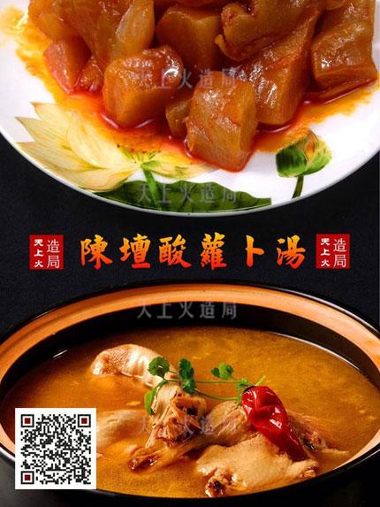暖胃清汤牛肉锅