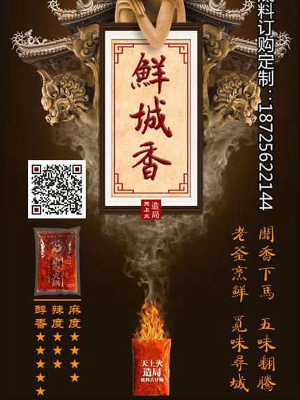 重庆火锅底料批发厂家-鲜城香火锅底料