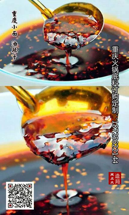 火锅常见问题及解决方法丨为你揭开其火锅底料的配方和做法的神秘面纱 4