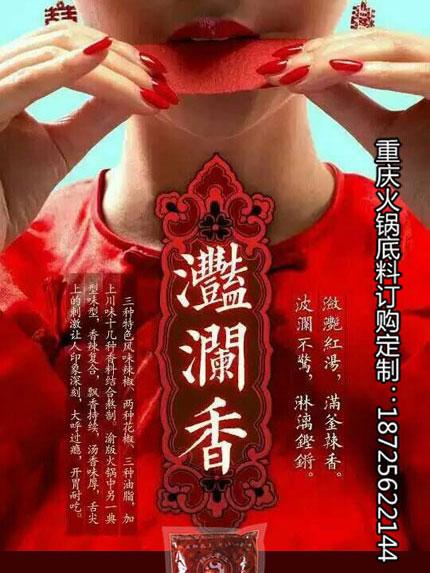 重庆火锅底料批发厂家-滟澜香火锅底料